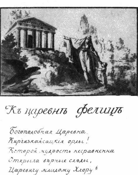 Ода «К царевне Фелице». Страница из рукописного тома «Сочинений» Гавриила Державина