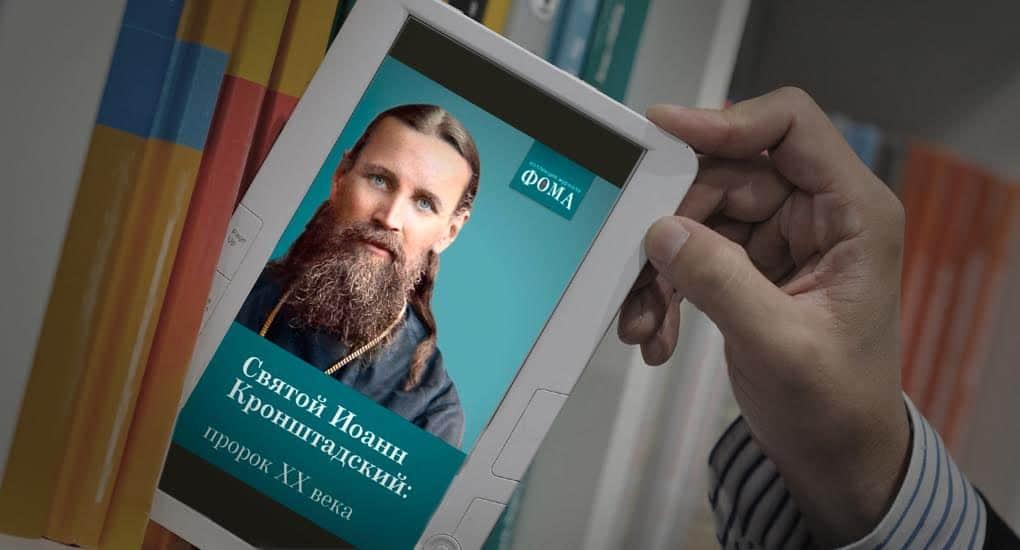 «Святой Иоанн Кронштадтский: пророк ХХ века» - новая электронная книга от «Фомы»