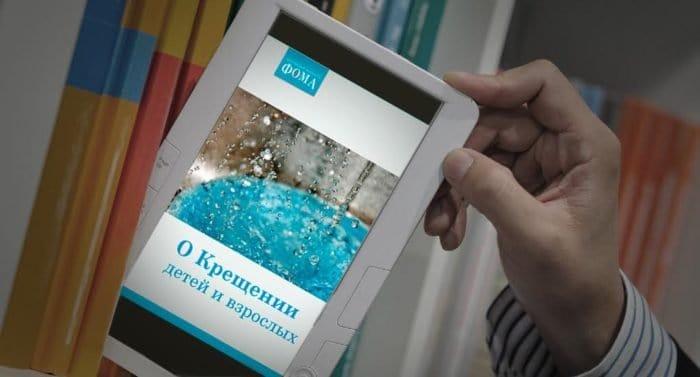 «О Крещении детей и взрослых» - новая электронная книга от «Фомы»