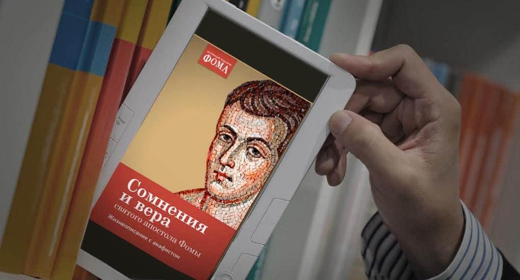 «Сомнения и вера святого апостола Фомы» - новая электронная книга от «Фомы»