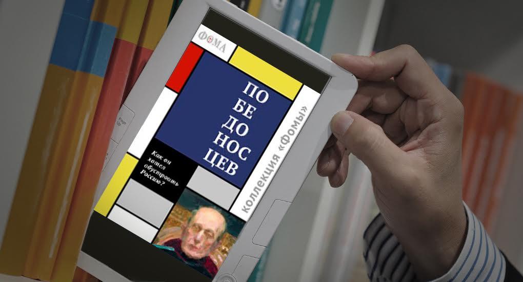 «Победоносцев. Как он хотел обустроить Россию?» - новая электронная книга «Фомы»