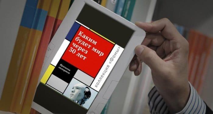 «Каким будет мир через 30 лет» - новая электронная книга от «Фомы»