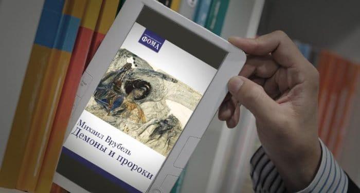 «Врубель. Демоны и пророки» - новая электронная книга «Фомы»