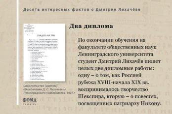 01-licha4ev_socseti