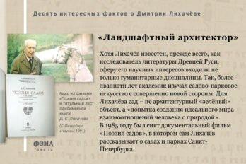 02-licha4ev_socseti