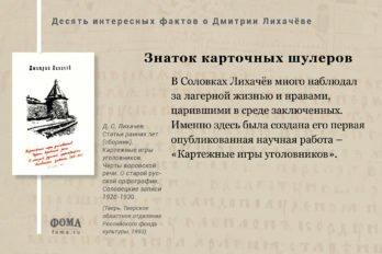04-licha4ev_socseti