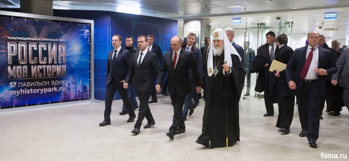 Патриарх Кирилл и Владимир Путин посетили выставку в Манеже