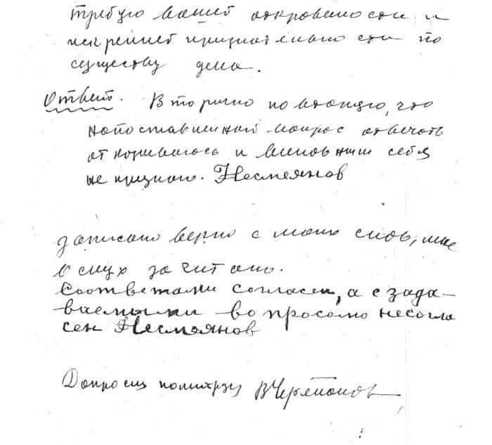 Выписка из допроса иеромонаха Софрония Несмеянова