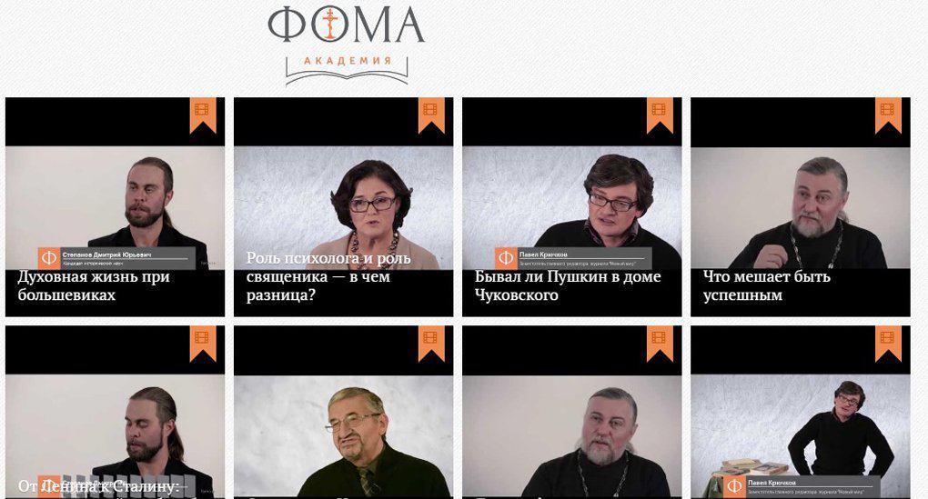 «Фома» запустил видеопроект по истории, педагогике и психологии