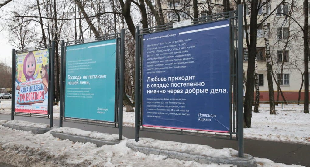 Билборды с цитатами патриарха Кирилла установили по всей Москве