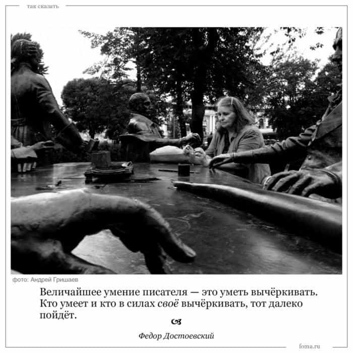 dostoevsky_takskazat2
