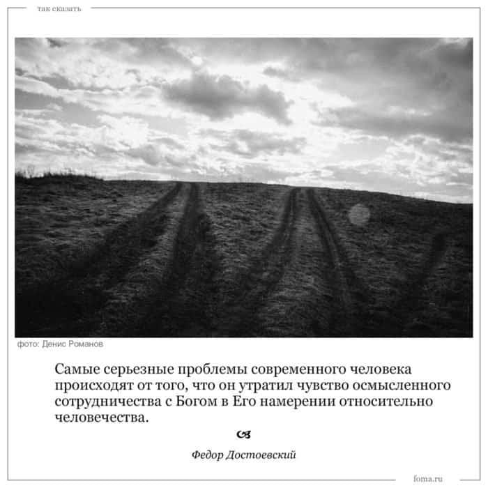 dostoevsky_takskazat4