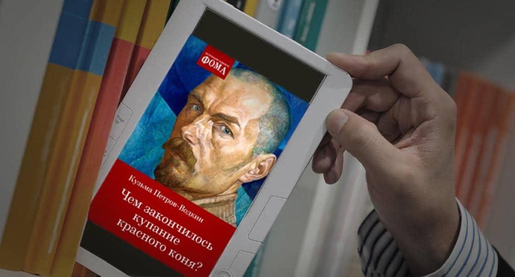 «Чем закончилось купание красного коня?» - новая электронная книга от «Фомы»