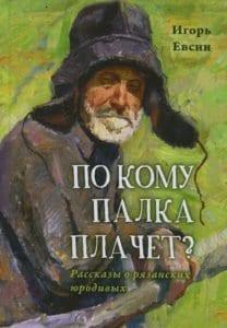 igor_evsin-po_komu_palka_plachet