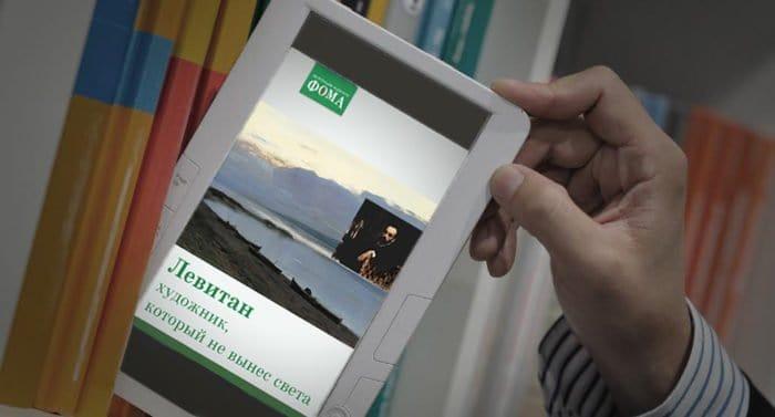 «Левитан: художник, который не вынес света» - новая электронная книга от «Фомы»