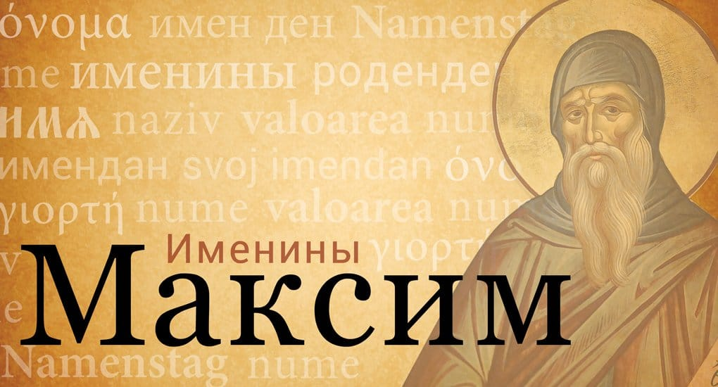 Имя Максим