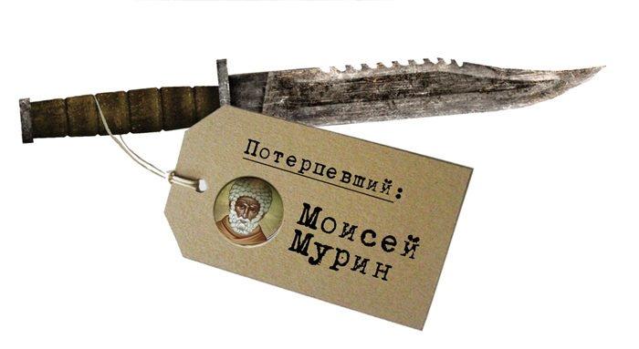 moisey_murin-2