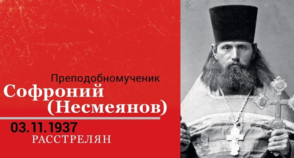 Преподобномученик Софроний (Несмеянов) 1870–1937