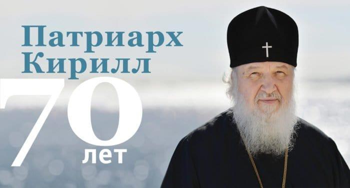 Святейшему Патриарху Кириллу исполняется 70 лет