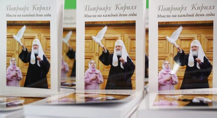 Мысли патриарха Кирилла на каждый день года издали сразу на двух языках