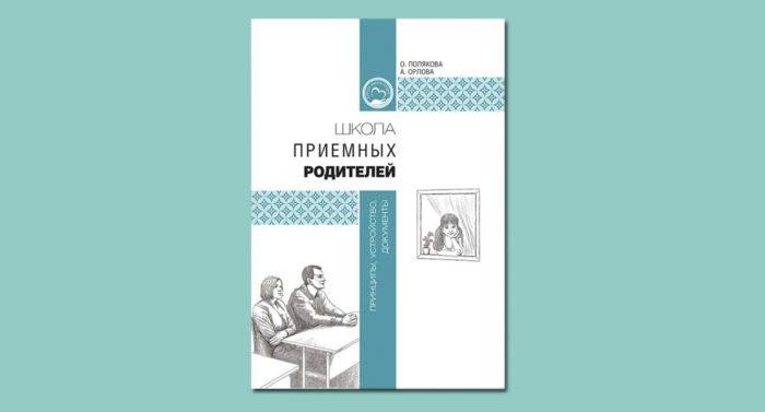 В Церкви издана книга о правилах создания школы приемных родителей