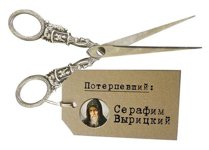 serafim_vyritsky_2