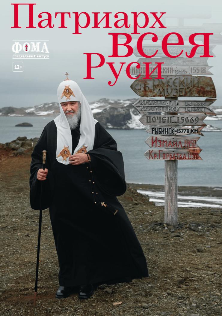 Спецвыпуск «Патриарх всея Руси» (2016)