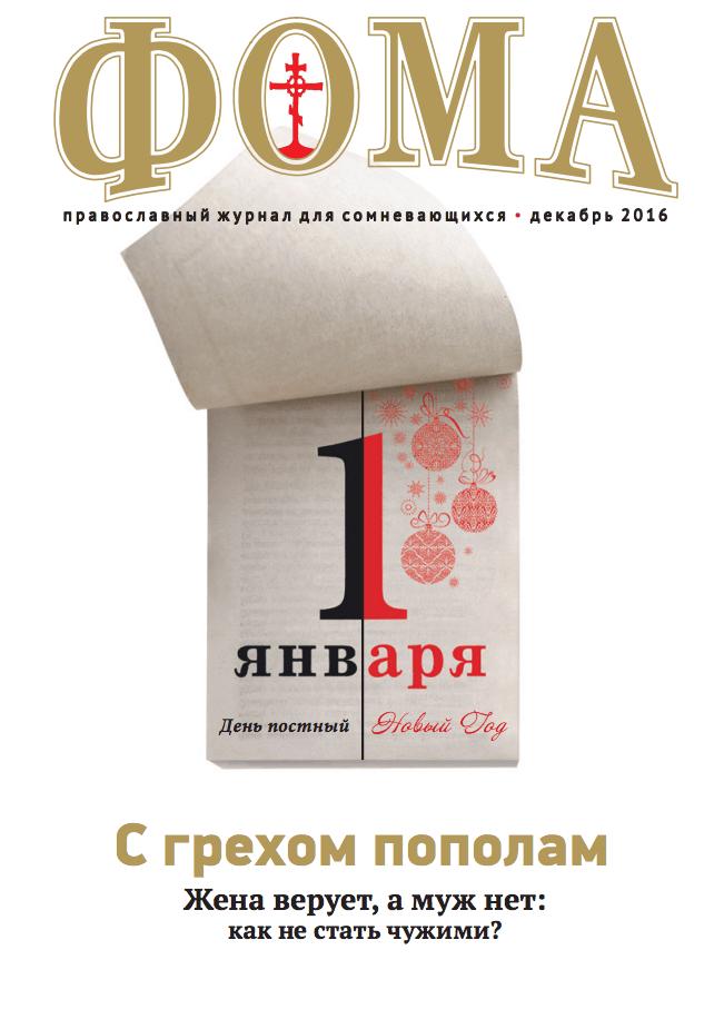 Декабрь 2016 (164) №12