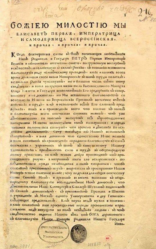Указ об учреждении Московского университета