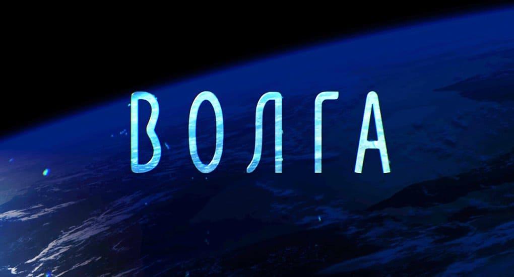 Фильм о реке Волга победил на престижном кинофестивале в Лас-Вегасе