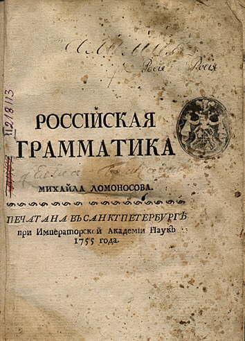 Одна из первых грамматик русского языка, составленная М. В. Ломоносовым в 1755 году