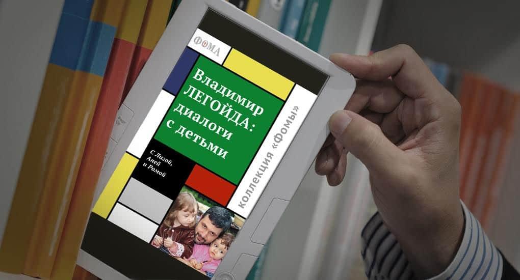 «Владимир Легойда. Диалоги с детьми» - новая электронная книга «Фомы»
