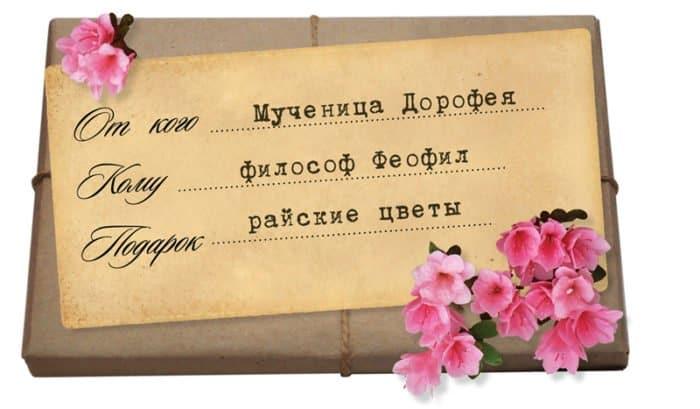 _02_gift