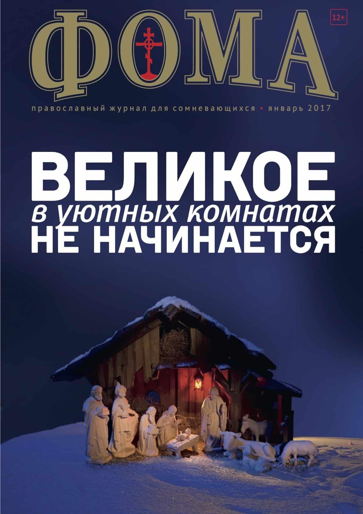 фома православный журнал журнал