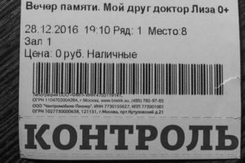 2016-12-28-a23k8623-moskva-dl-vokzal-film-vstrecha-s_f