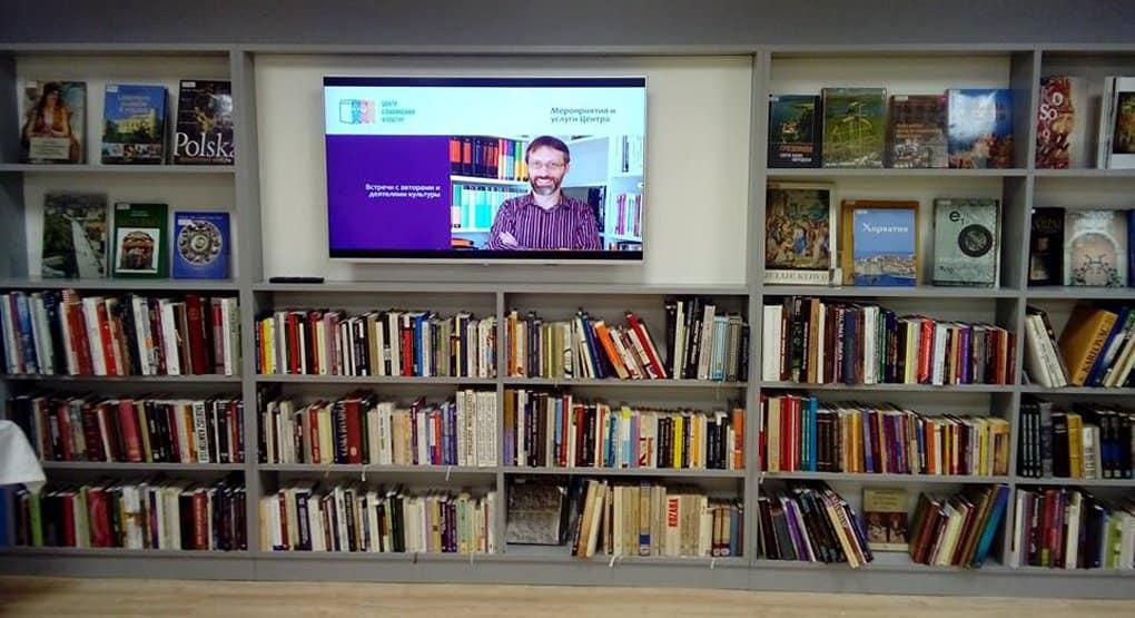 Литературу славян собрали в одном столичном Центре