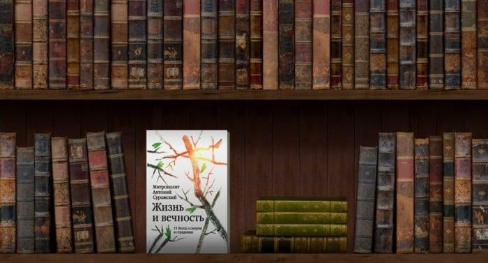 Жизнь ивечность. 15 бесед осмерти и страдании