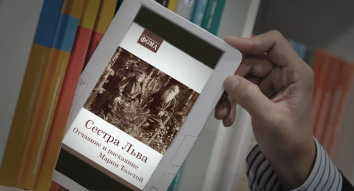 «Сестра Льва» - новая электронная книга от «Фомы»