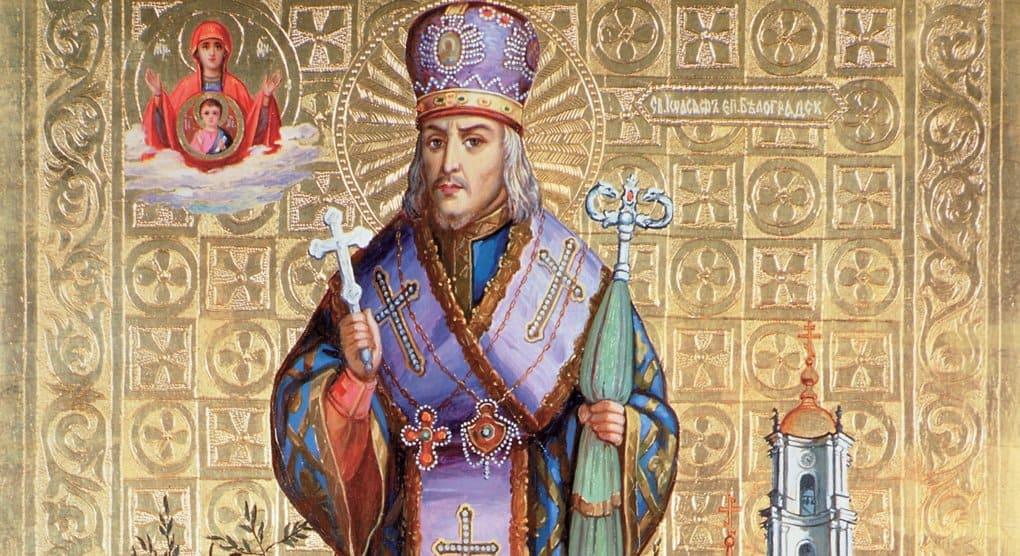 Церковь чтит память святителя Иоасафа Белгородского