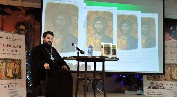Митрополит Иларион рассказал в Библионочь о чудесах Христа