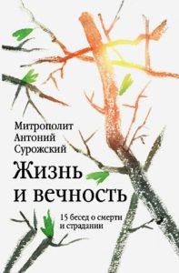mitr_antonii-_surozhskii-zhizn_i_vechnost-15_besed