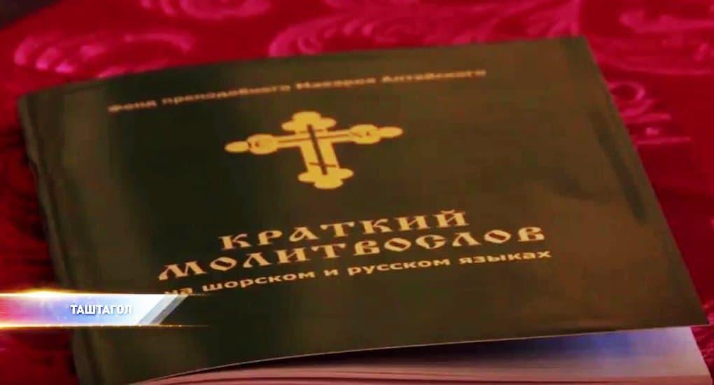 Вышел молитвослов на редком шорском языке