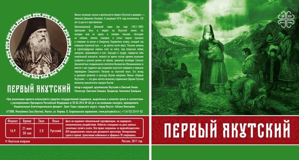 На Рождество Христово выйдет фильм о просветителе Якутии