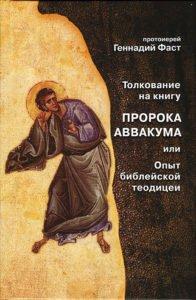 prot_gennadii-_fast_tolkovanie_na_knigu_proroka_avvakuma