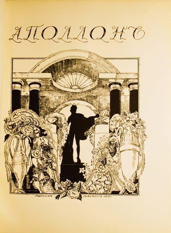 """Обложка одного из номеров журнала """"Аполлон"""""""