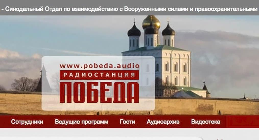 О сотрудничестве Церкви и армии расскажет радио «Победа»