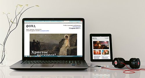 """Подпишитесь на еженедельную рассылку журнала """"Фома"""""""