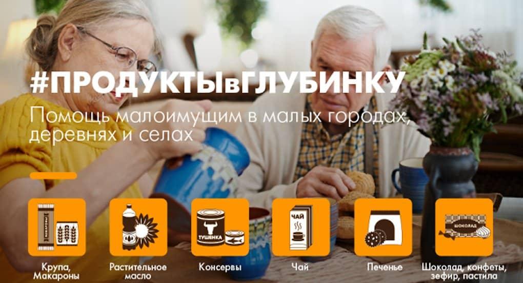 Волонтеры Казани соберут продукты в глубинку для 2 тысяч пенсионеров