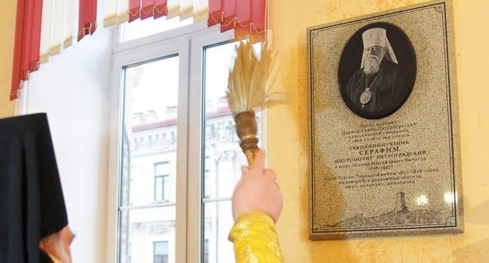 В школе Петербурга открыли памятную доску святому Серафиму (Чичагову)
