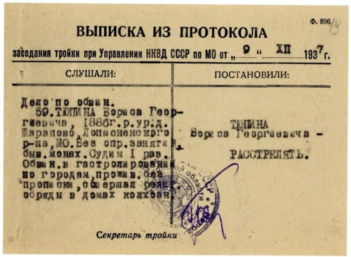 Преподобномученик Рафаил (Тюпин) 1866–11.12.1937